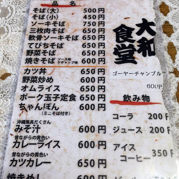大和食堂メニュー 沖縄そば