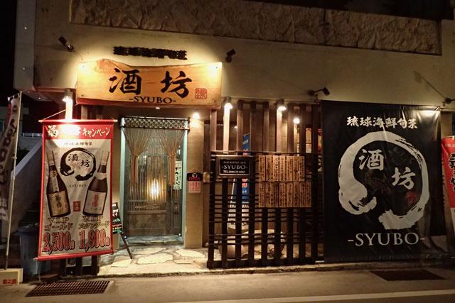 琉球海鮮旬菜 酒坊