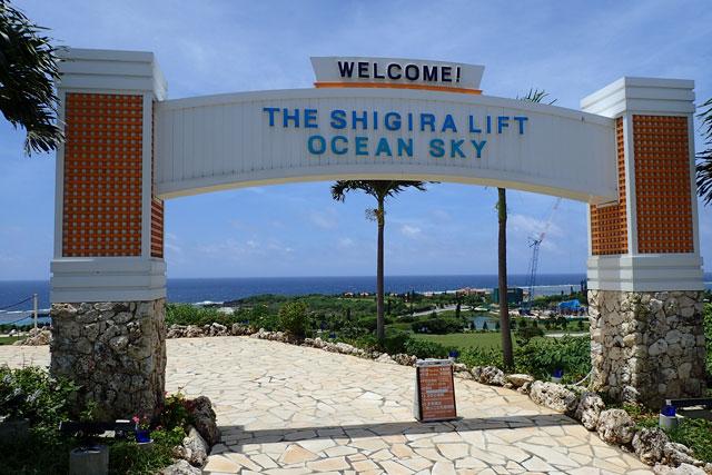 シギラビーチ(SHIGIRA Beach)