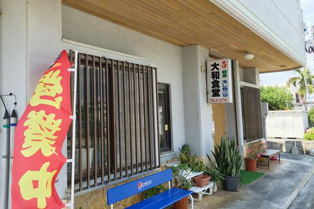 大和食堂 沖縄そば 宮古島